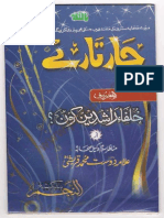 4 Sitaray by Allama Dost Muhammad Qureshi