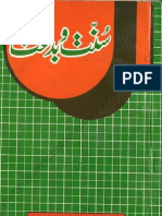 Sunnat o Bidat by Mufti Muhammad Shafi