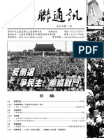 Hong Kong Alliance Issue no.92