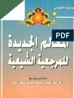 المعالم الجديدة للمرجعية الشيعية