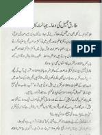 Tariq Jameel Wahabi Deobandi Ki Dua Ya Kufar