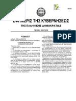 FYLLO EFHMERIDAS KYBERNHSEOS 11