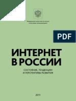 Интернет в РФ, доклад ФКПМК 2011