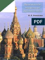 Безплатен учебник по руски език – Практическа морфология по руски език