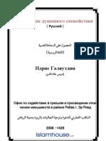 Ru Obretenie Dushevnogo Spokoistviya
