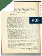 رسالة من مسلمي غرناطة إلى السلطان سليمان القانوني 1541