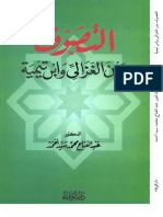 Al-Tashawwuf bayn al-Ghazaly wa Ibn Taymiyyah