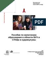 Пособие по включению образования в области ВИЧ и СПИДа в куррикулумы