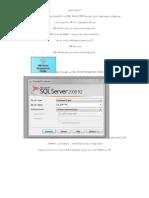 شرح برمجي مفصل لربط قاعدة بيانات سيكل سارفر مع الدلفي
