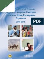 ДЭМБ-ын Монгол Улсын Засгийн Газартай Хамтран Ажиллах Дунд Хугацааны Стратеги