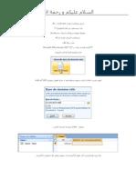شرح برمجي مفصل لربط قاعدة بيانات أكسس مع السي شارب