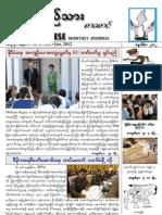 The Burmese Journal (January- 2012)