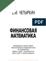 Четыркин Е.М. - Финансовая математика. Учебник [2005, PDF, RUS]