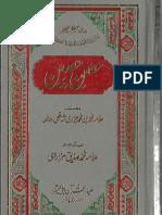 Hisn e Haseen Urdu by Allama Muhammad Siddique Hazarvi