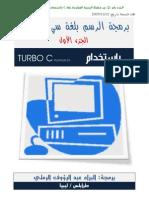 الرسم بالحاسوب بلغة C++
