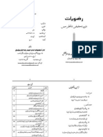 Razaviyyat by Saleem Ullah Final