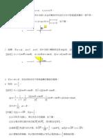 複變(線性分式變換)