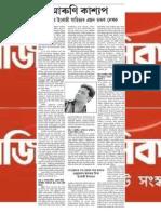Aruni Kashyap's Interview in Ajir Dainik Batori