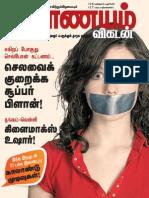 4-9-2011_Nanayam_Vikatan