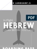 11.in Flight Hebrew