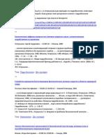 Гидробиология.Цитирование публикаций С.А.Остроумова