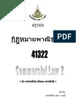 สรุปย่อ - กฎหมายพาณิชย์ 2 (ชมรมนศ.มสธ.ราชบุรี)