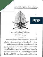 พระราชบัญญัติส่งผู้ร้ายข้ามแดน พุทธศักราช ๒๔๗๒