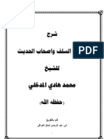 شرح عقيدة السلف للشيخ محمد هادي المدخلي