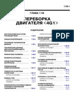 4G13_4G18_pereborka