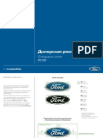 Ford (for Dealers)
