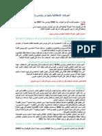 الحركات الاستقلالية بالجزائر وتونس وليبيا