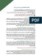 القضية الفلسطينية والصراع العربي الإسرائيلي