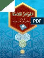 The Glimmerings Gems الجواهر اللامعة في بيان عقيدة أهل الإسلام الجامعة