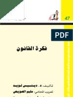 فكرة القانون  دينس لويد -مدونة القانون المغربي- http://droitmarocma.wordpress.com/