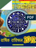 Gurutva Jyotish Jan-2012