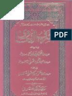 Ashraf ul Fatawa