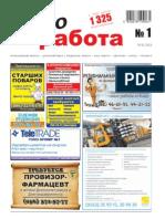 Aviso-rabota (DN) - 1 /035/