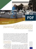Egypt EUROMED Youth (Ar).v.3