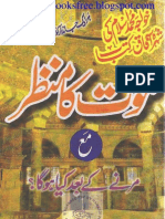 Mout Ka Manzar by Khwaja Muhammad Islam