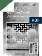 Al-Faylasuf al-Ghazali
