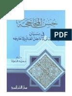 حسن المحاججة في بيان أن الله تعالى لا داخل العالم ولا خارجه-الشيخ سعيد