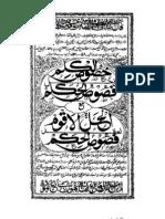 Kusus Al kilam Fi Hal Fusus Al Hikam By Maulana Ashraf Ali Thanvi - Translation of Fusus Al Hikam - Ibn Arabi (sheikh i akber ) Ra.