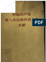 中国共产党第八次全国代表大会文献