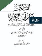 النكت في القرآن (ط العلمية)