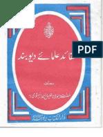 Aqaid e Ulama e Deoband By Maulana Khalil Ahmed Saharanpori
