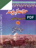 Aqaid e Ulama e Deoband Ma Hayat un Nabi By Maulana Aziz ur Rehman Azizi