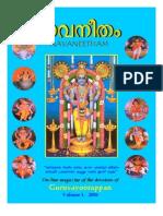 Navaneetham_VishukkaNi