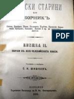 Ст. Н. Шишков - Родопски старини, кн.2, 1888