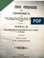 Ст.Н.Ш - РодСт, кн.3, 1890