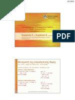 ΑΕΠΠ - Δομή Επανάληψης (Μετατροπές)